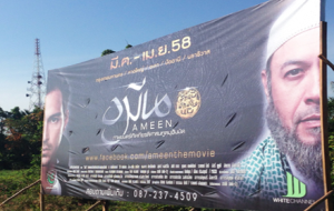 Ameen: the first Thai-produced movie about Islam